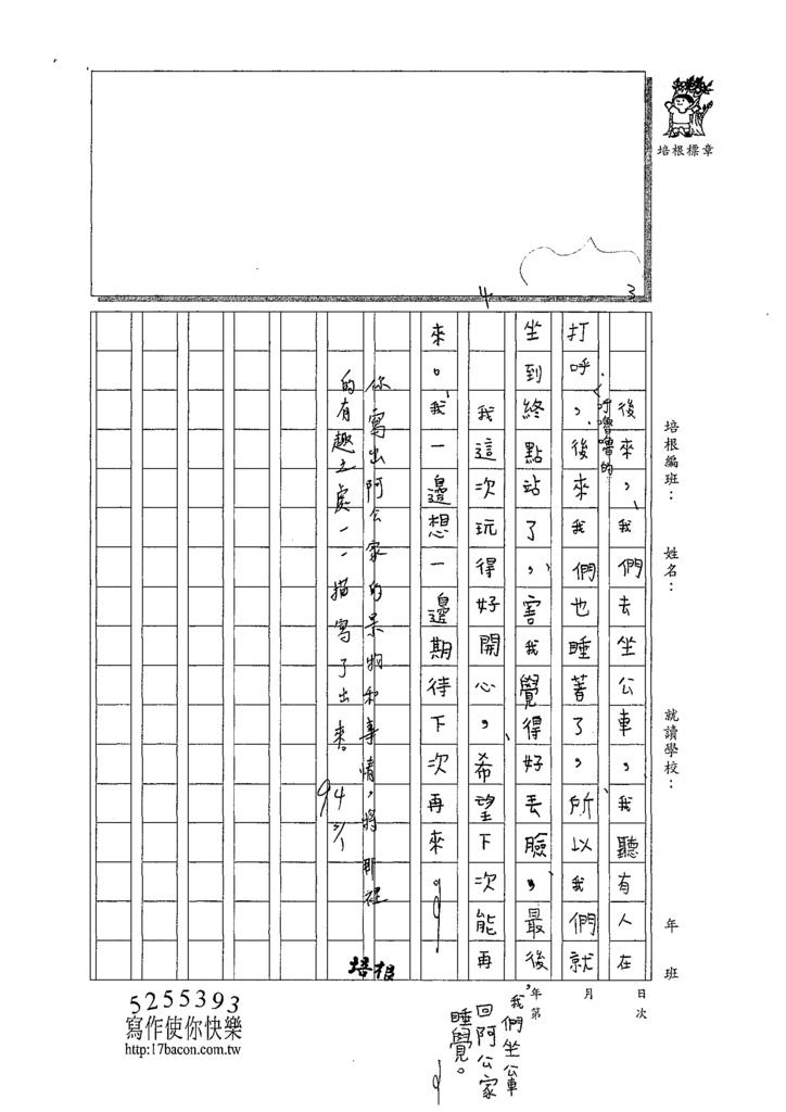 108W3309林秉澄 (2).tif