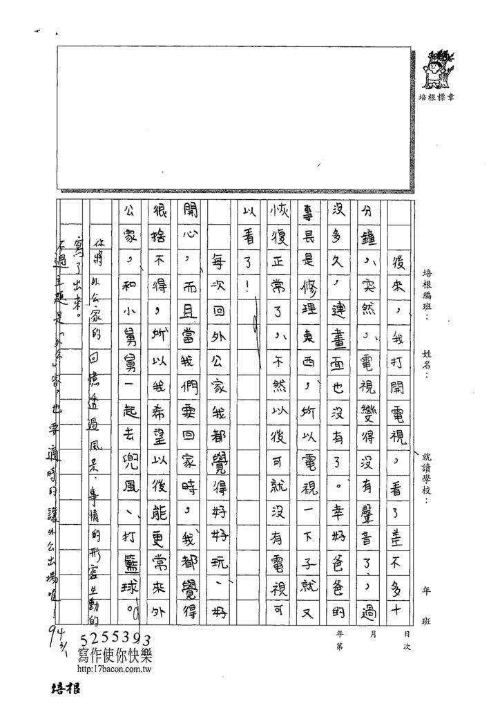 108W3309李昀晅 (2).tif
