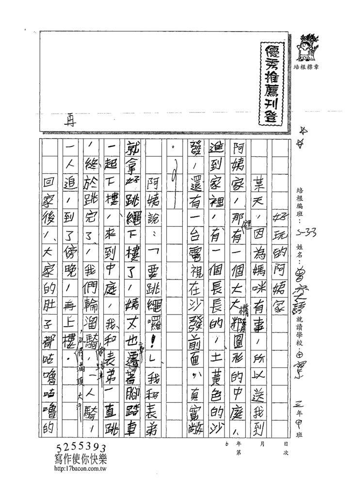 108W3309曾奕語 (1).tif