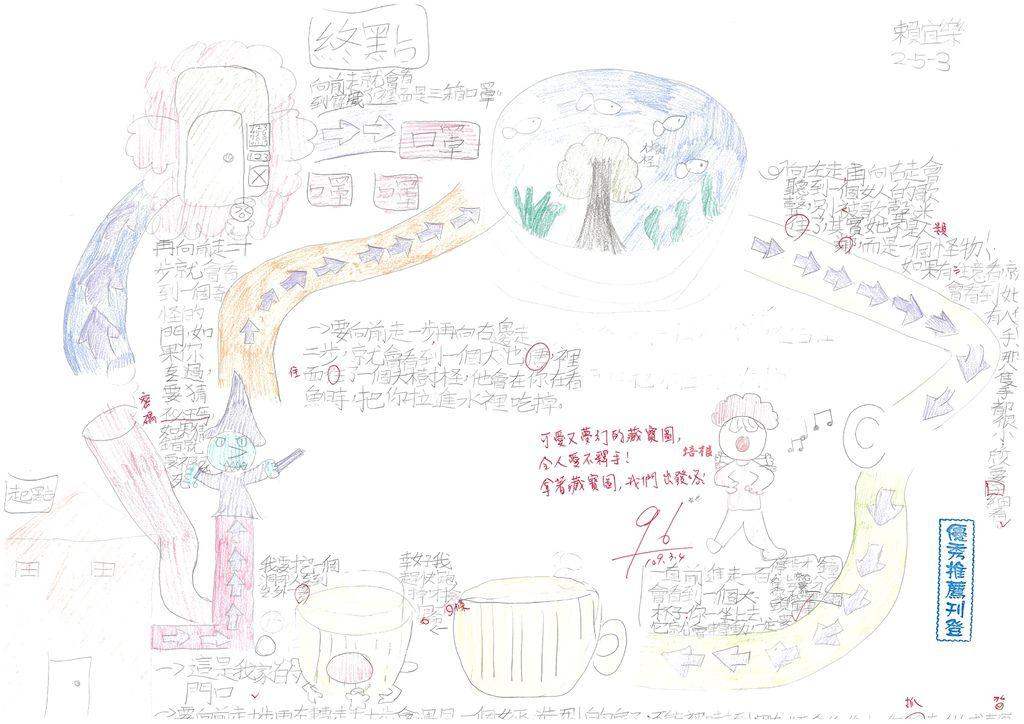 108W3310賴宜樂.jpg
