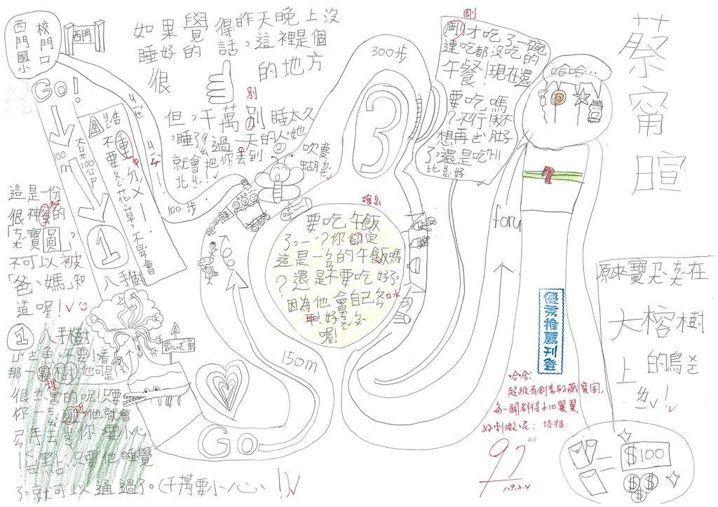 108W3310蔡甯暄.jpg