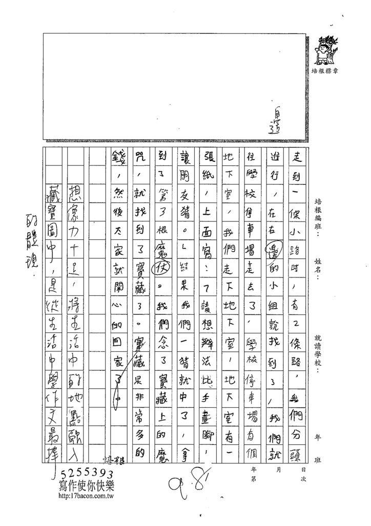 108W3310張允臻 (3).tif