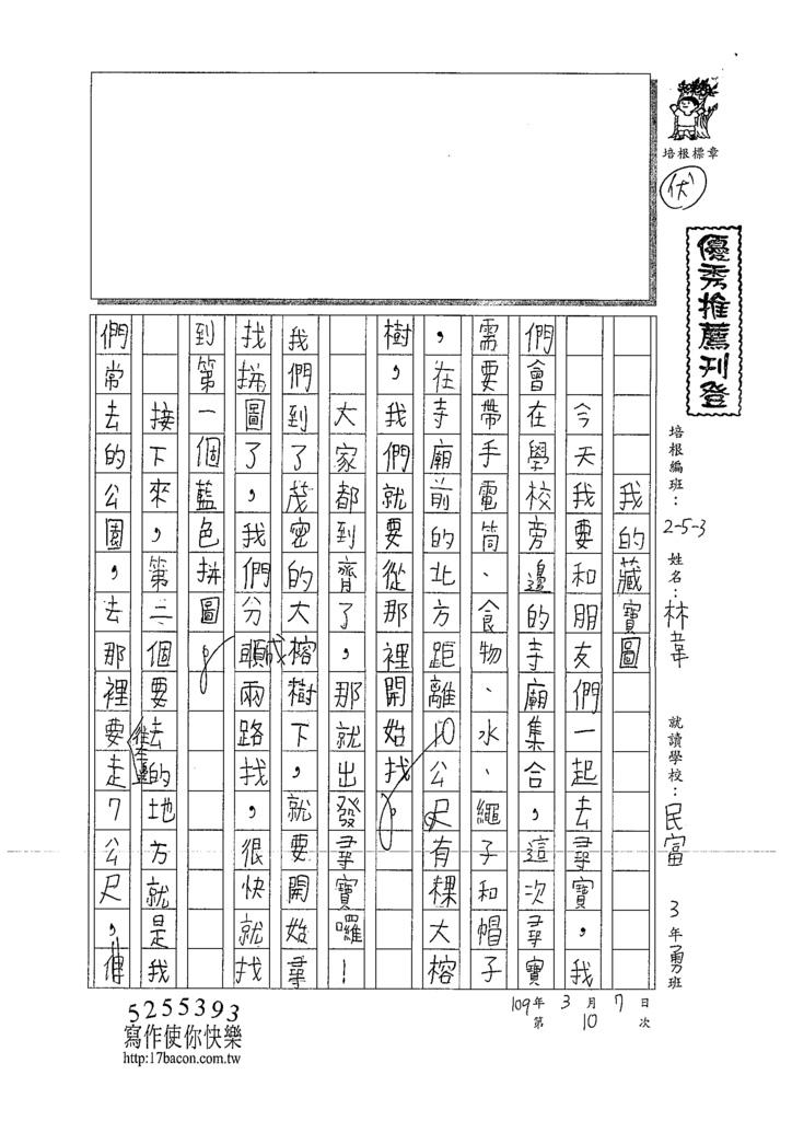 108W3310林韋廷 (1).tif