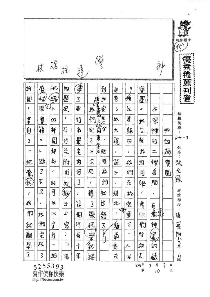 108W3310張允臻 (1).tif