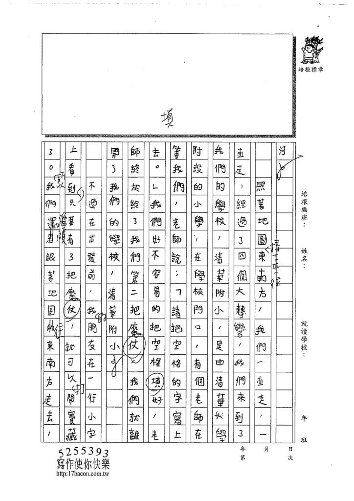 108W3310張允臻 (2).tif