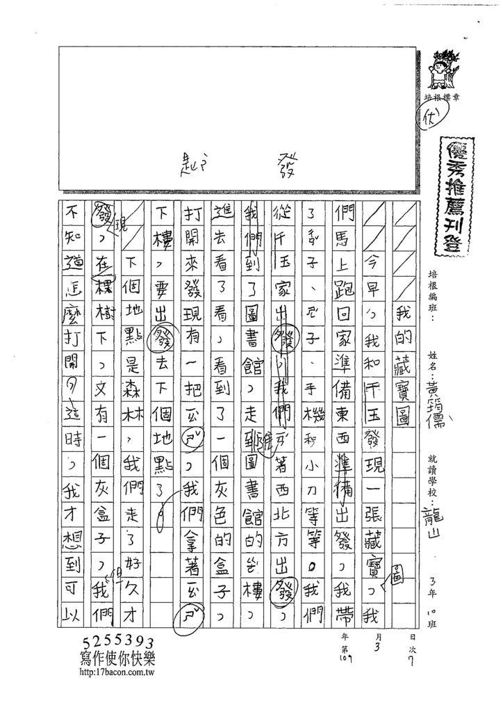 108W3310黃筠儒 (1).tif
