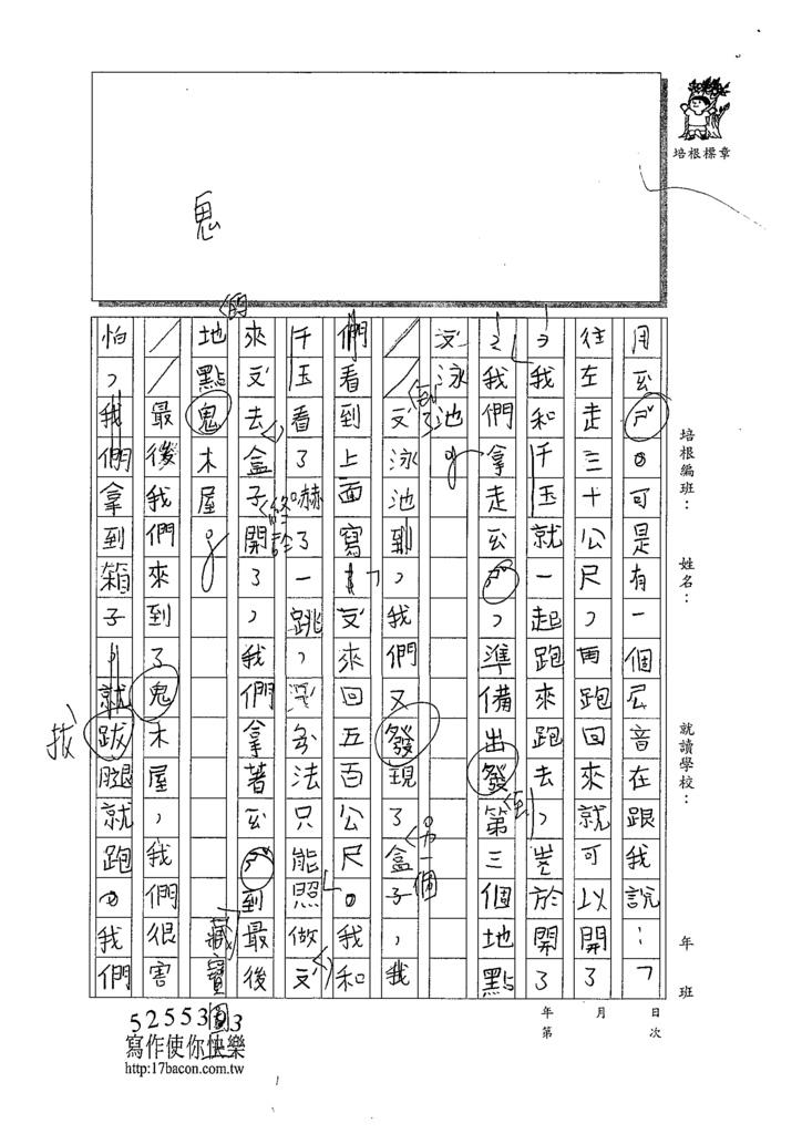 108W3310黃筠儒 (2).tif