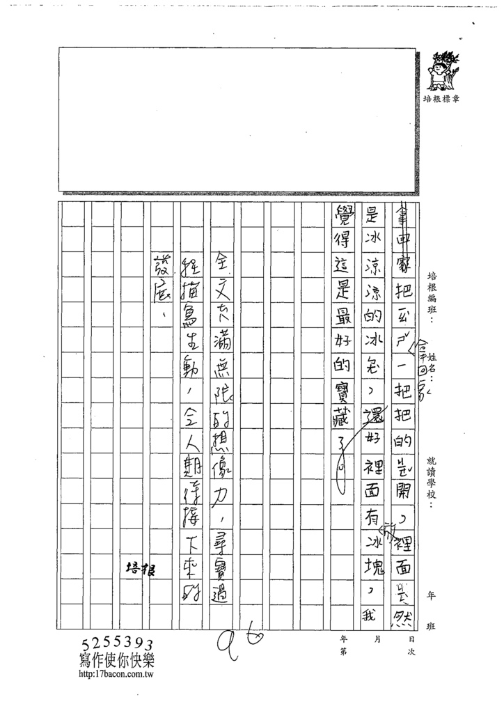 108W3310黃筠儒 (3).tif