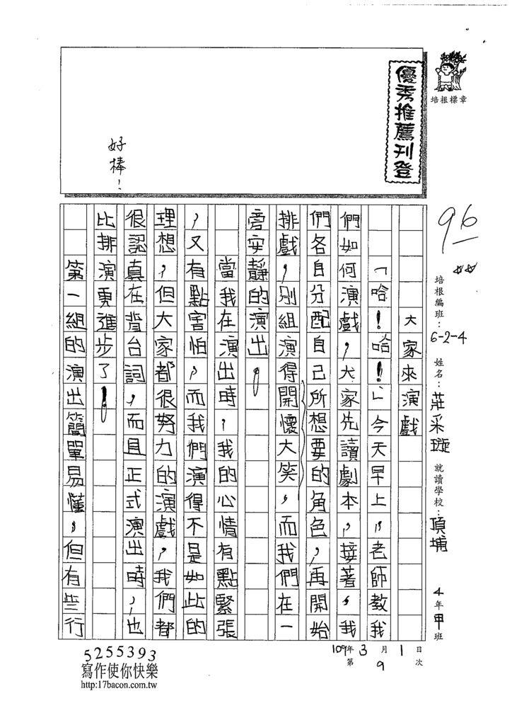 108W4309莊采璇 (1).tif