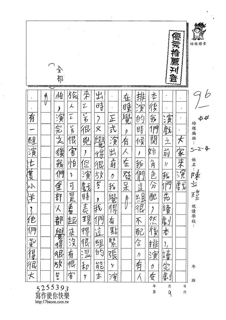 108W4309陳立瑾 (1).tif