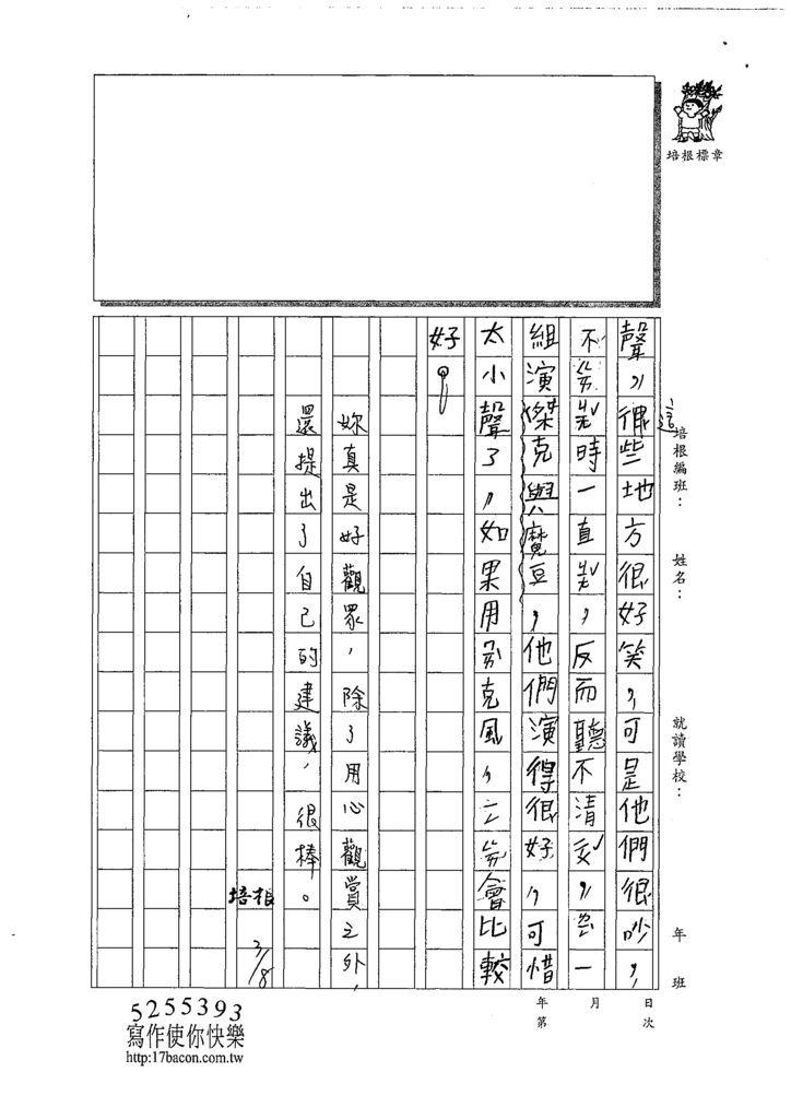 108W4309陳立瑾 (2).tif