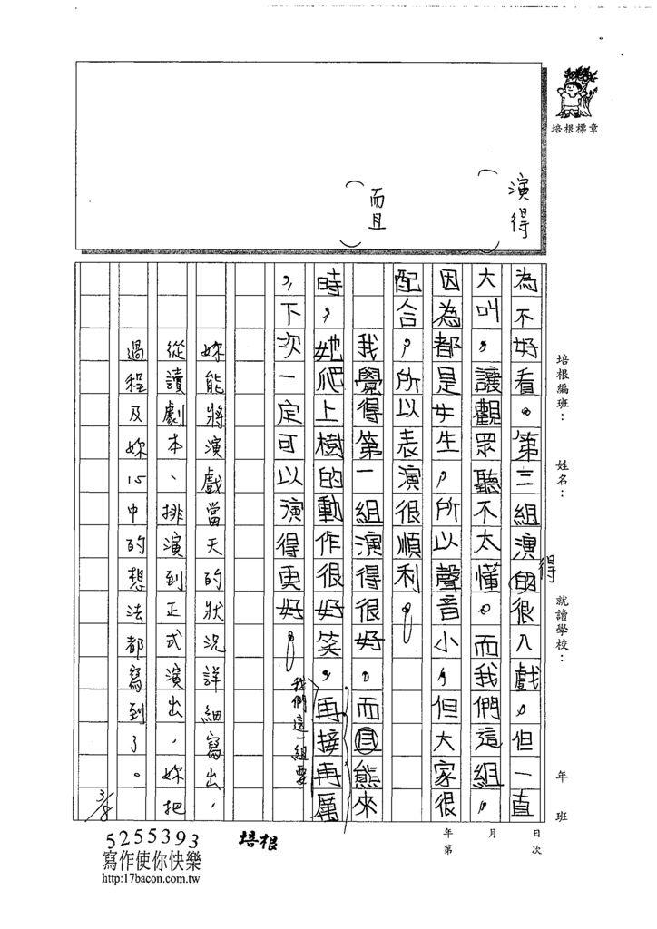 108W4309莊采璇 (2).tif