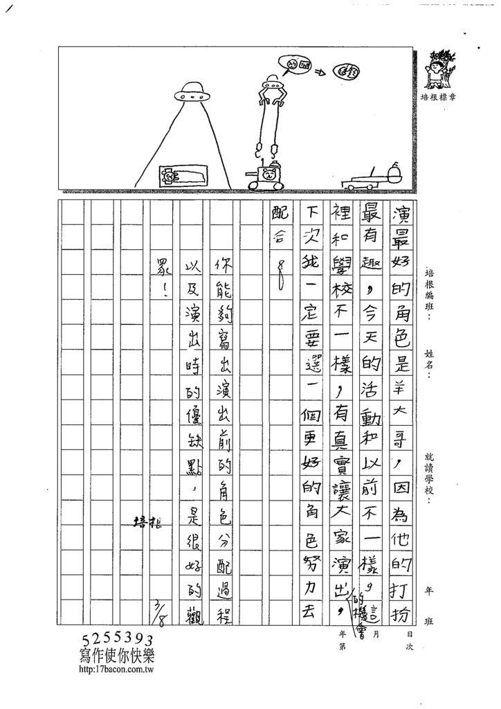 108W4309卓柏翰 (2).tif