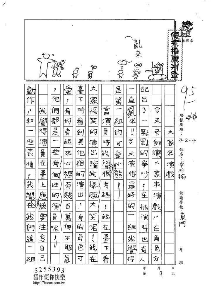 108W4309卓柏翰 (1).tif