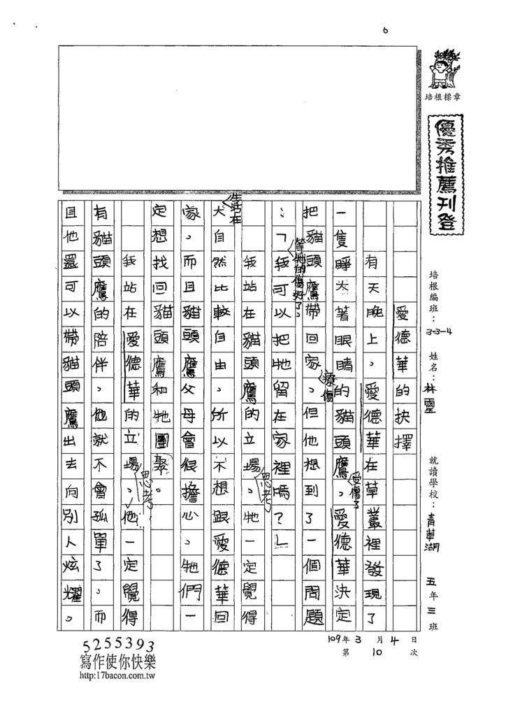 108W4310林靈 (1).tif