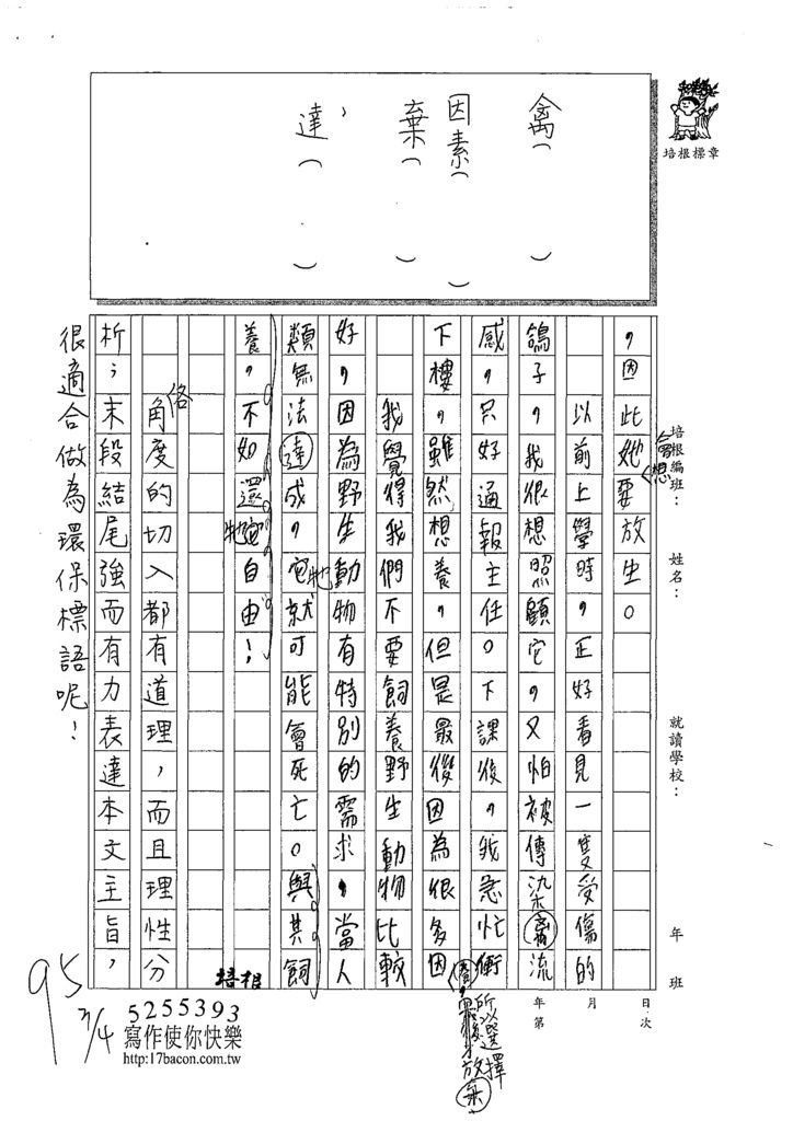 108W4310曾怡璇 (2).tif