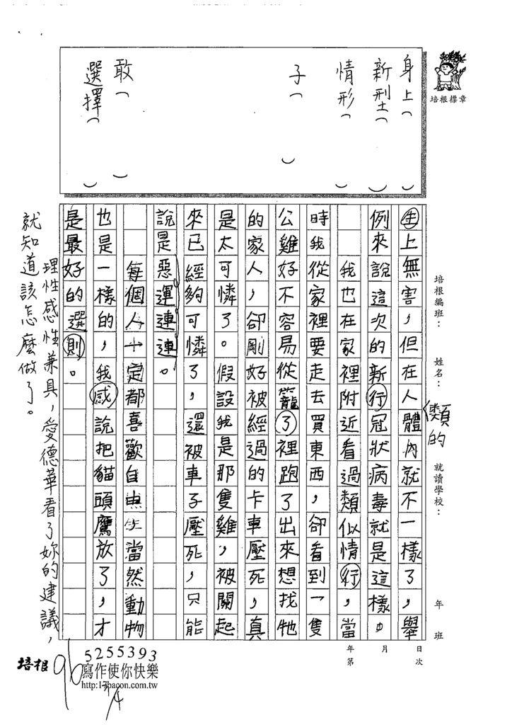 108W4310何孟欣 (2).tif