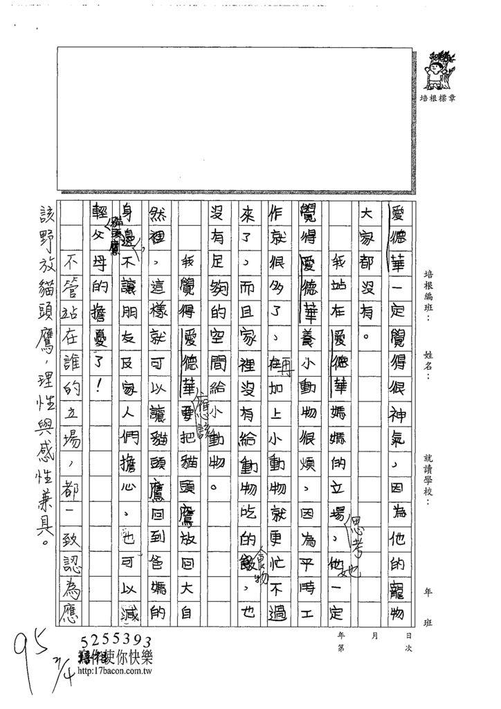 108W4310林靈 (2).tif
