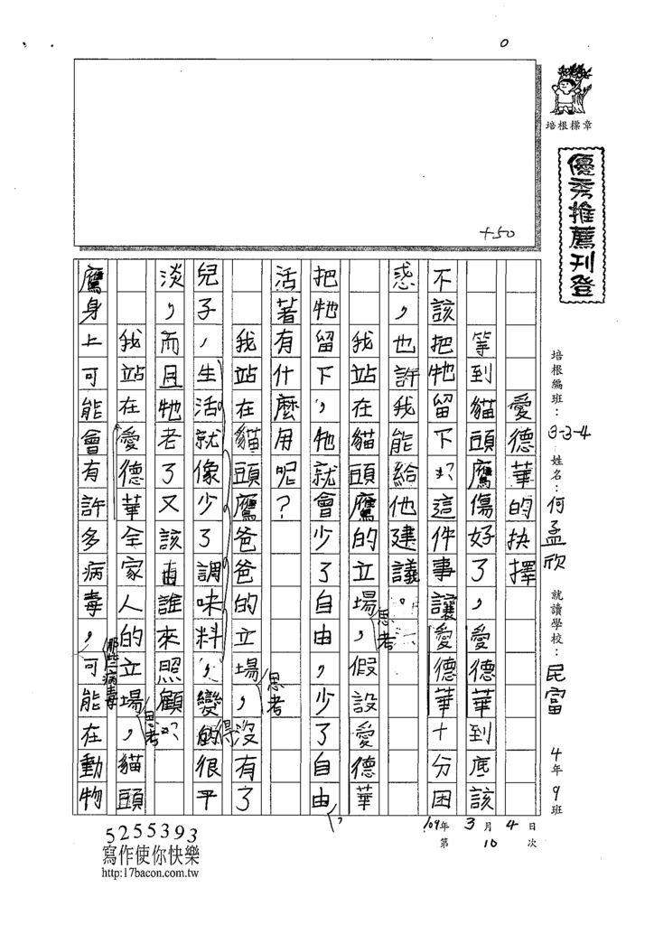 108W4310何孟欣 (1).tif