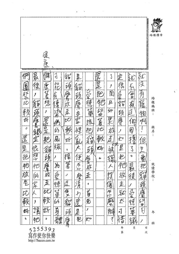 108W4310陳彥勳 (2).tif
