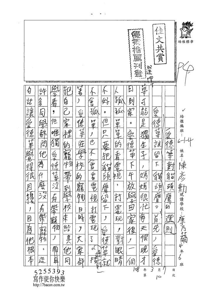 108W4310陳彥勳 (1).tif