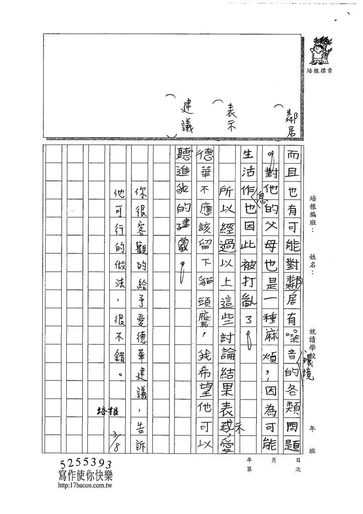 108W4310卓柏翰 (2).tif