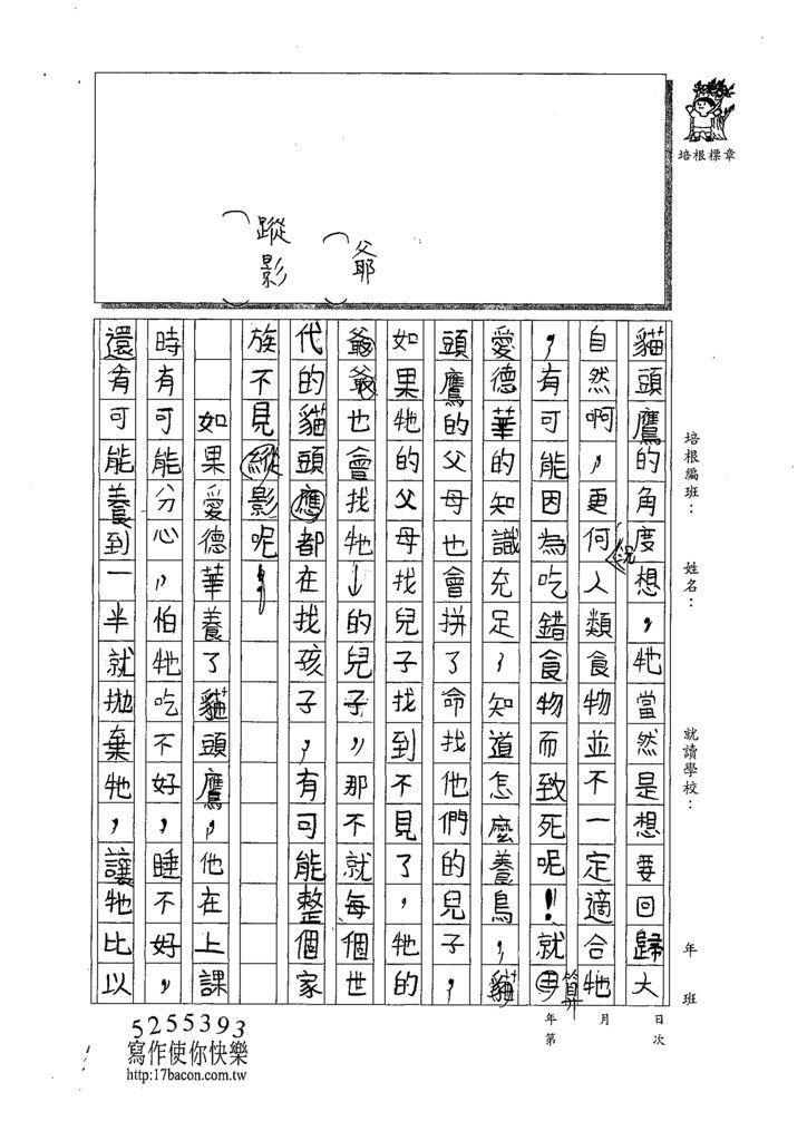 108W4310閔懷禛 (2).tif