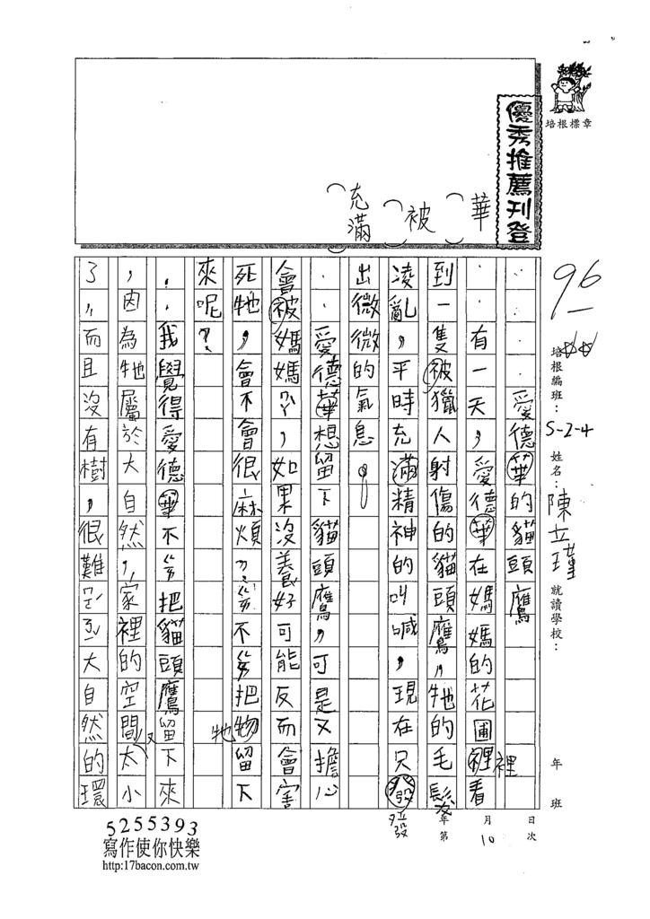 108W4310陳立瑾 (1).tif