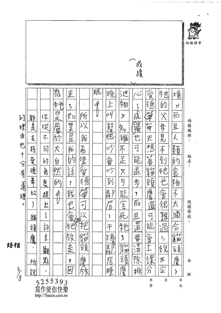 108W4310陳立瑾 (2).tif