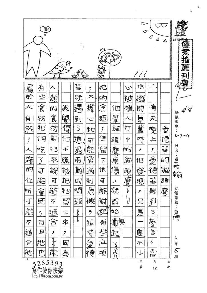 108W4310卓柏翰 (1).tif