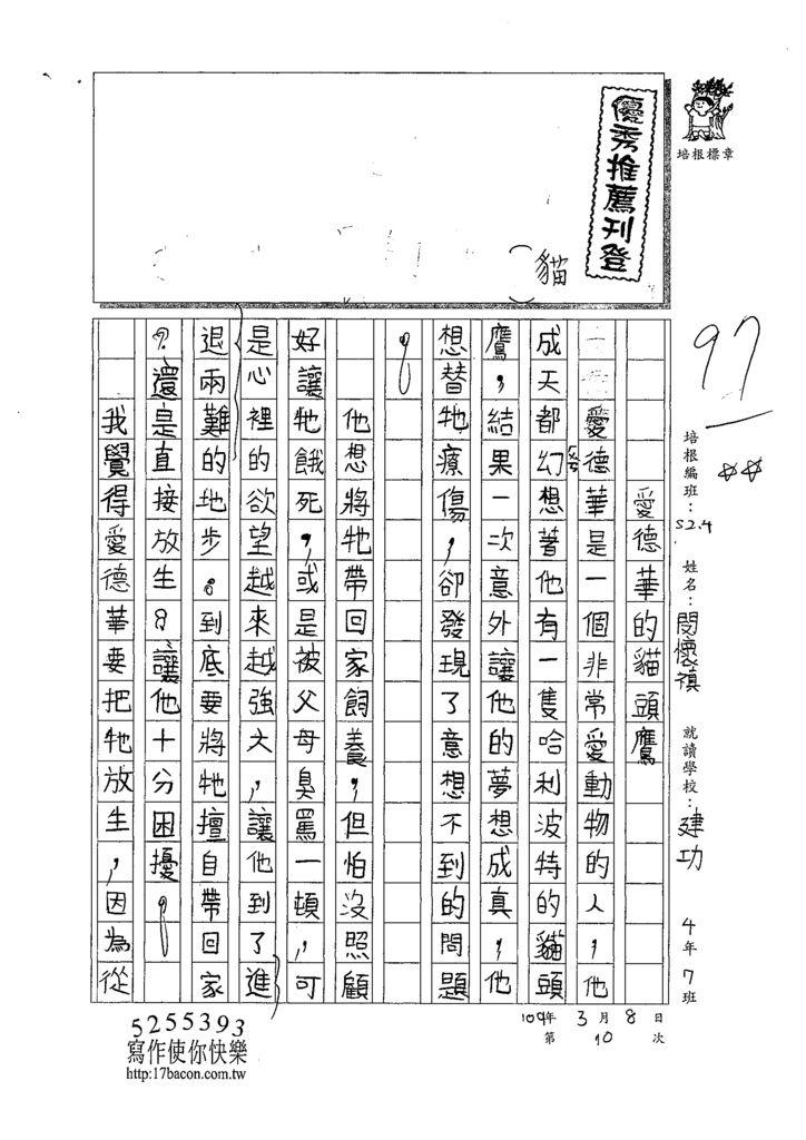 108W4310閔懷禛 (1).tif