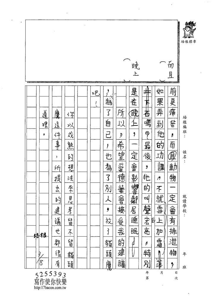 108W4310閔懷禛 (3).tif