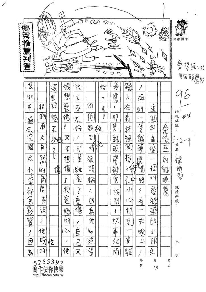 108W4310楊侑哲 (1).tif