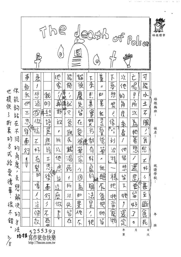 108W4310楊侑哲 (2).tif