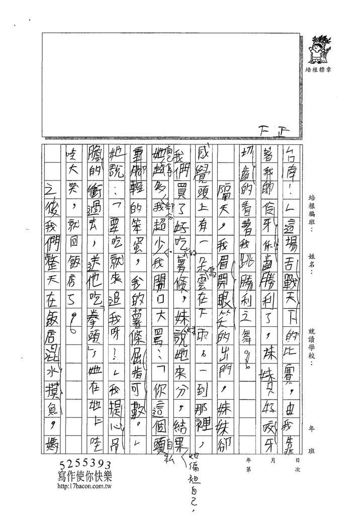 108W5310張恩睿 (2).tif