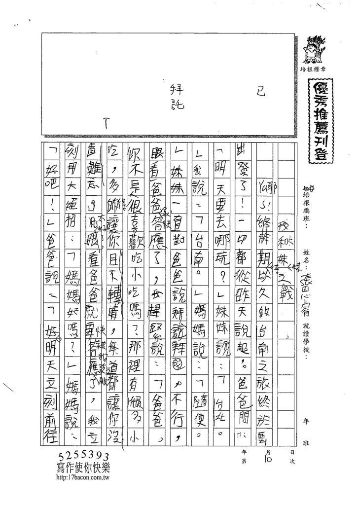 108W5310張恩睿 (1).tif