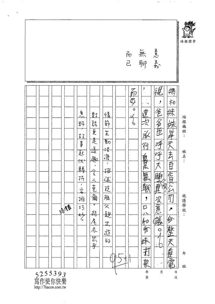 108W5310張恩睿 (3).tif