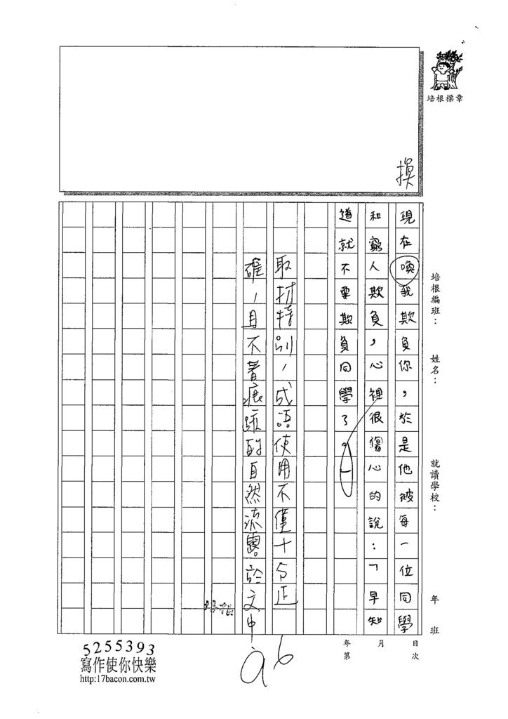 108W5310邱允睿 (3).tif