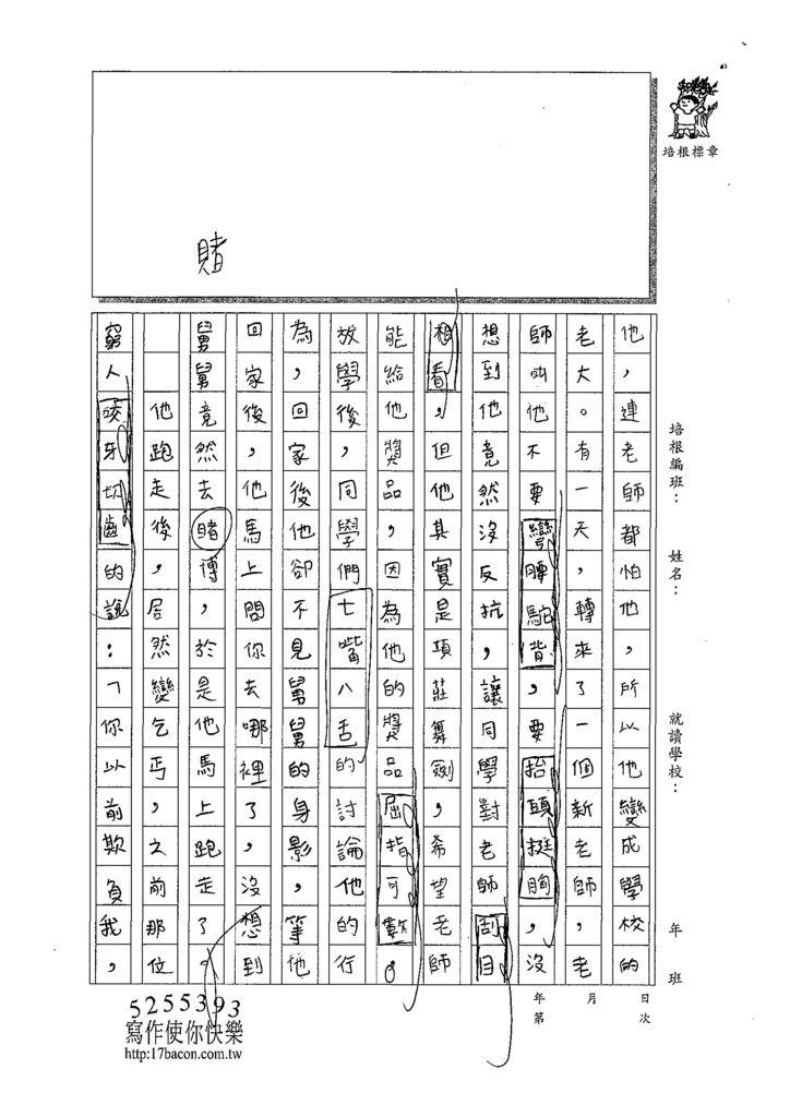 108W5310邱允睿 (2).tif