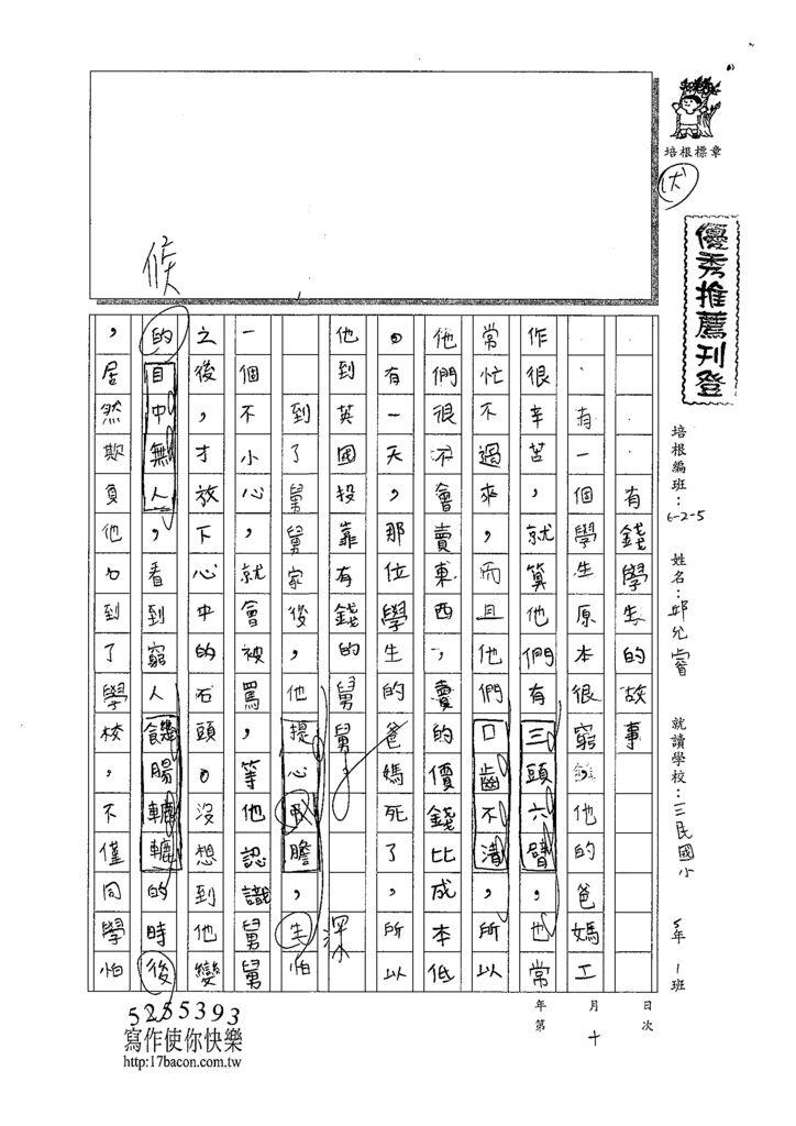 108W5310邱允睿 (1).tif