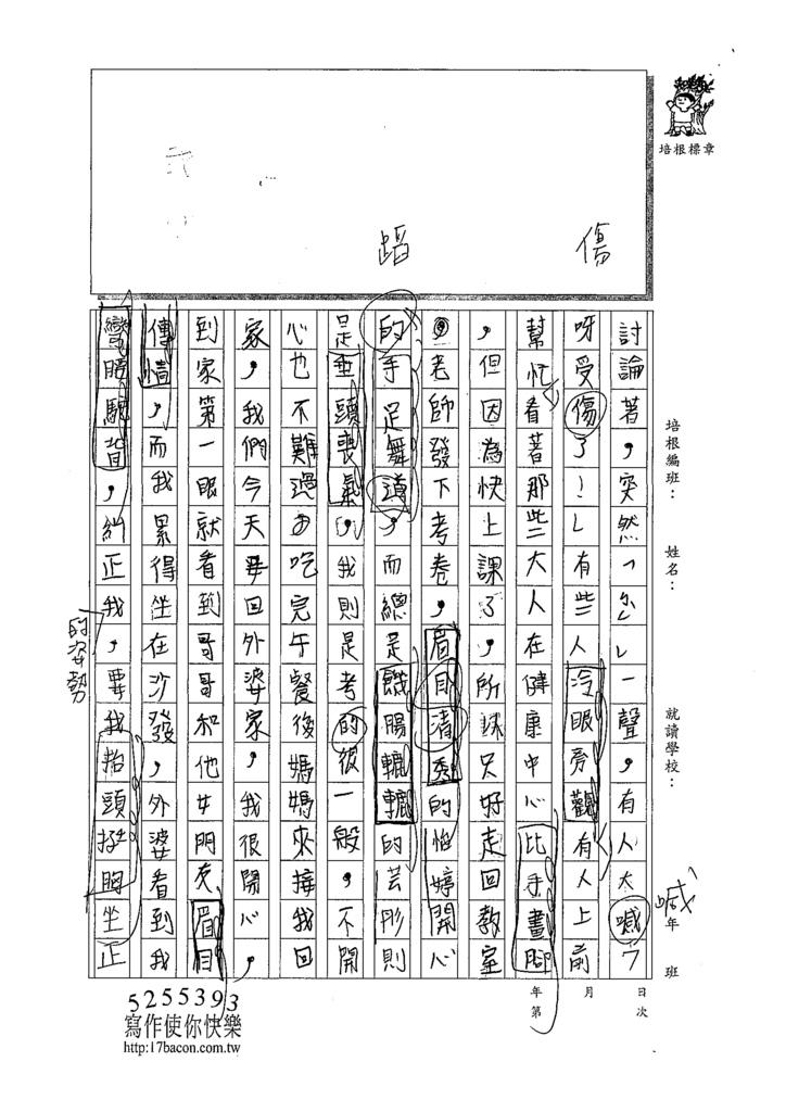 108W5310莊采和 (2).tif