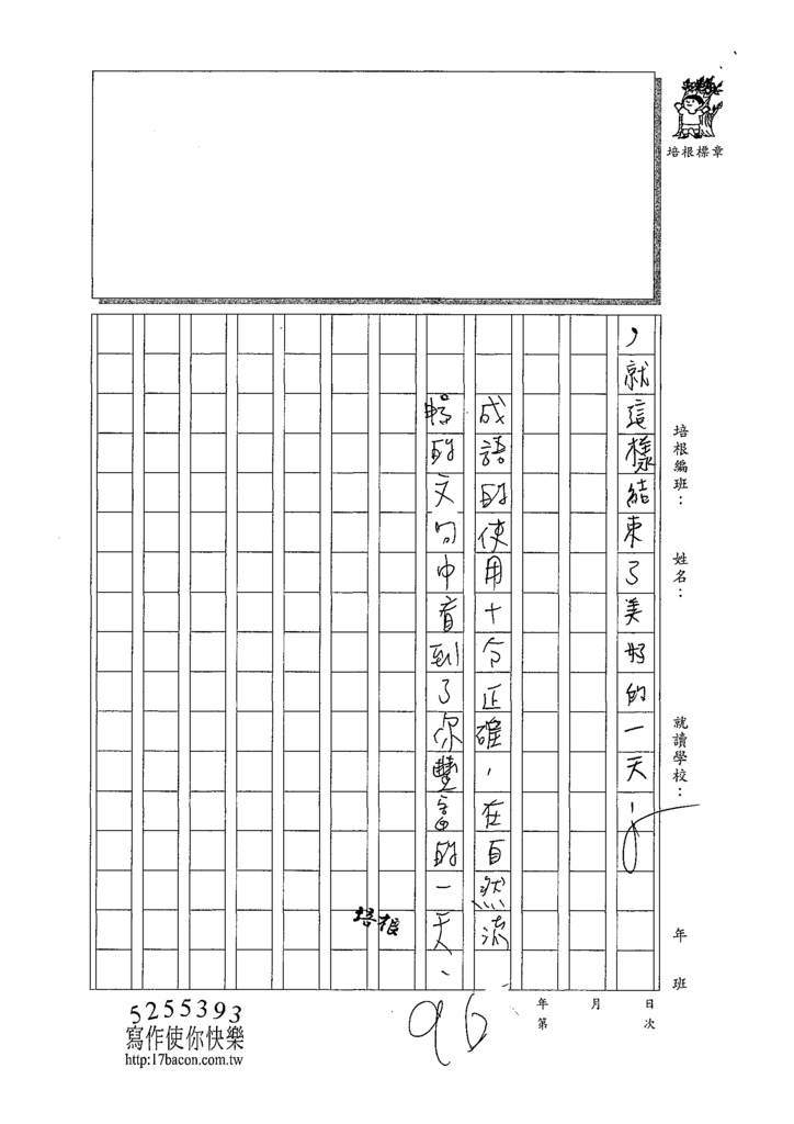 108W5310莊采和 (3).tif