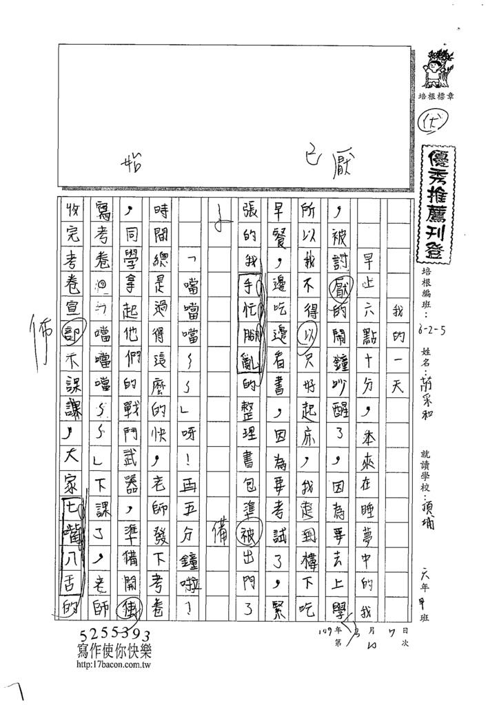 108W5310莊采和 (1).tif