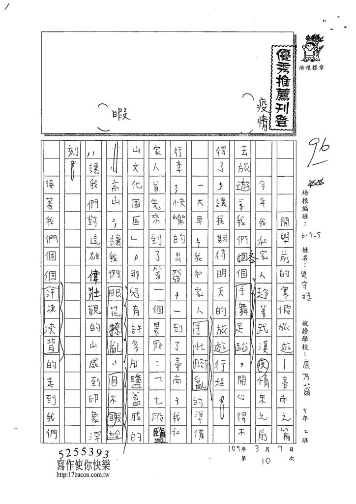 108W5310吳守捷 (1).tif