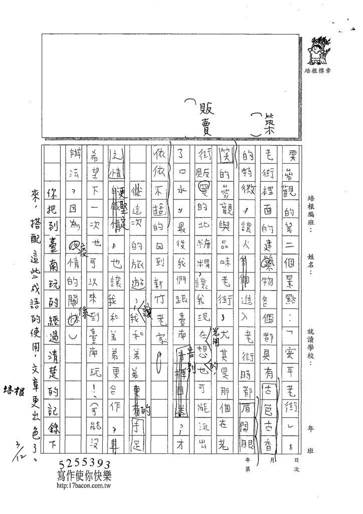 108W5310吳守捷 (2).tif