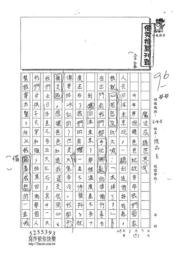 108W5310陳品言 (1).tif