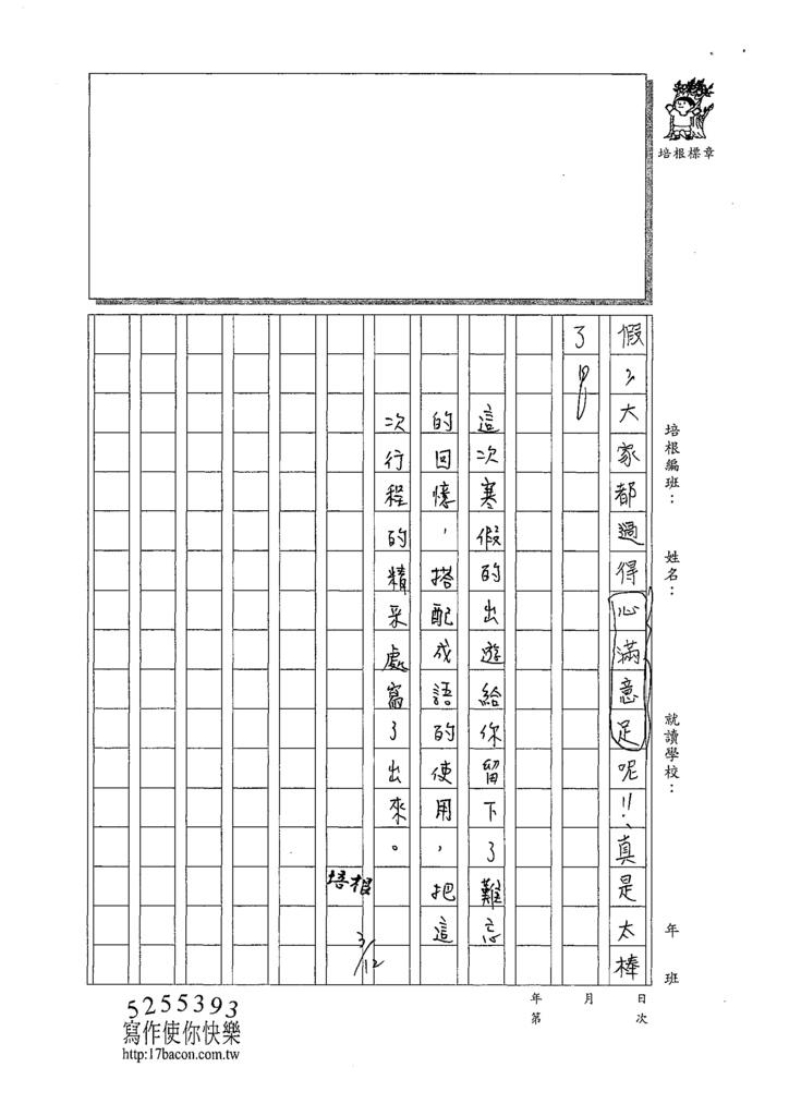 108W5310陳品言 (3).tif