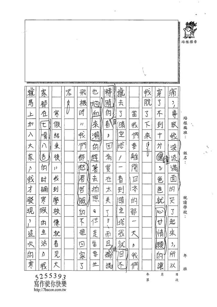 108W5310陳品言 (2).tif