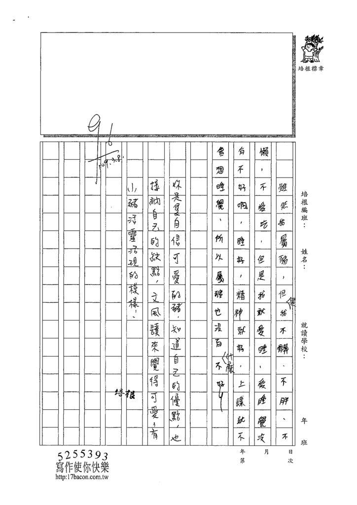 108W6310彭姸昕 (3).tif