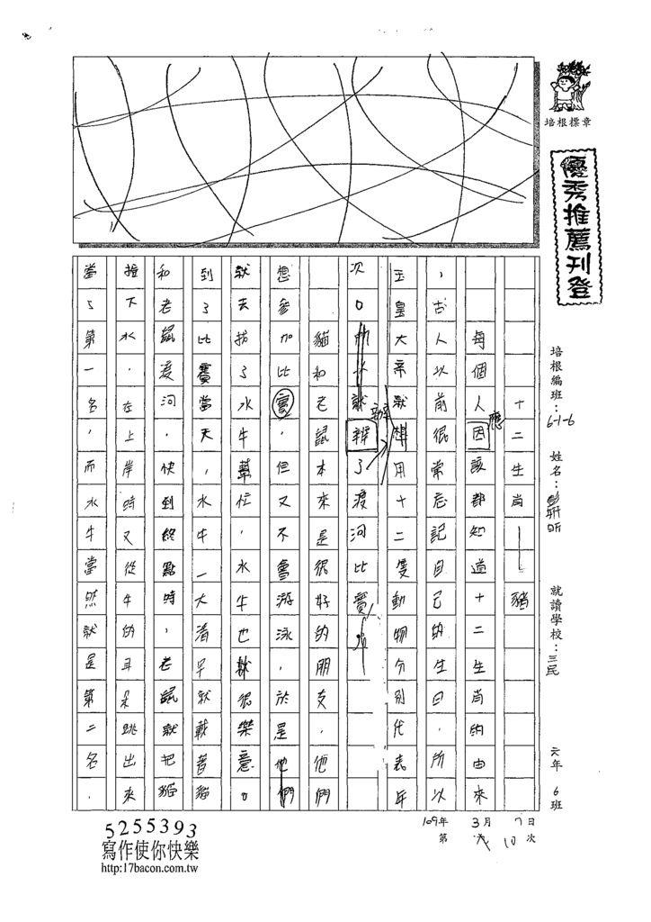 108W6310彭姸昕 (1).tif